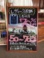 SALE☆福井県福井市買取サンステッププラスワッセ店