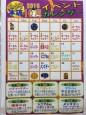 イベントカレンダー サンステップ本店 古着 福井市