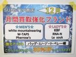 福井県 古着買取 SUNSTEP南店 月間買取強化ブランド