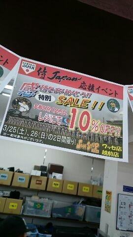 侍JAPAN 感動をありがとうセール!! 全品10%OFF!! 買取 福井県越前市 サンステッププラス越前店