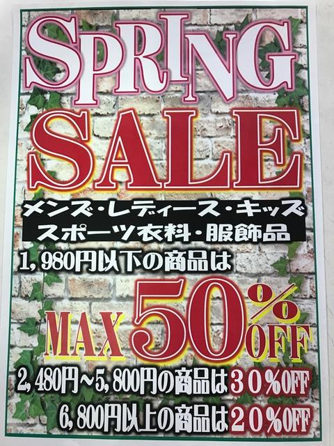 SPRING買取セール開催中! 福井県越前市 サンステッププラス越前店
