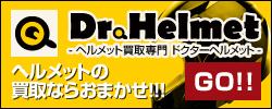 ドクターヘルメットへGO!!