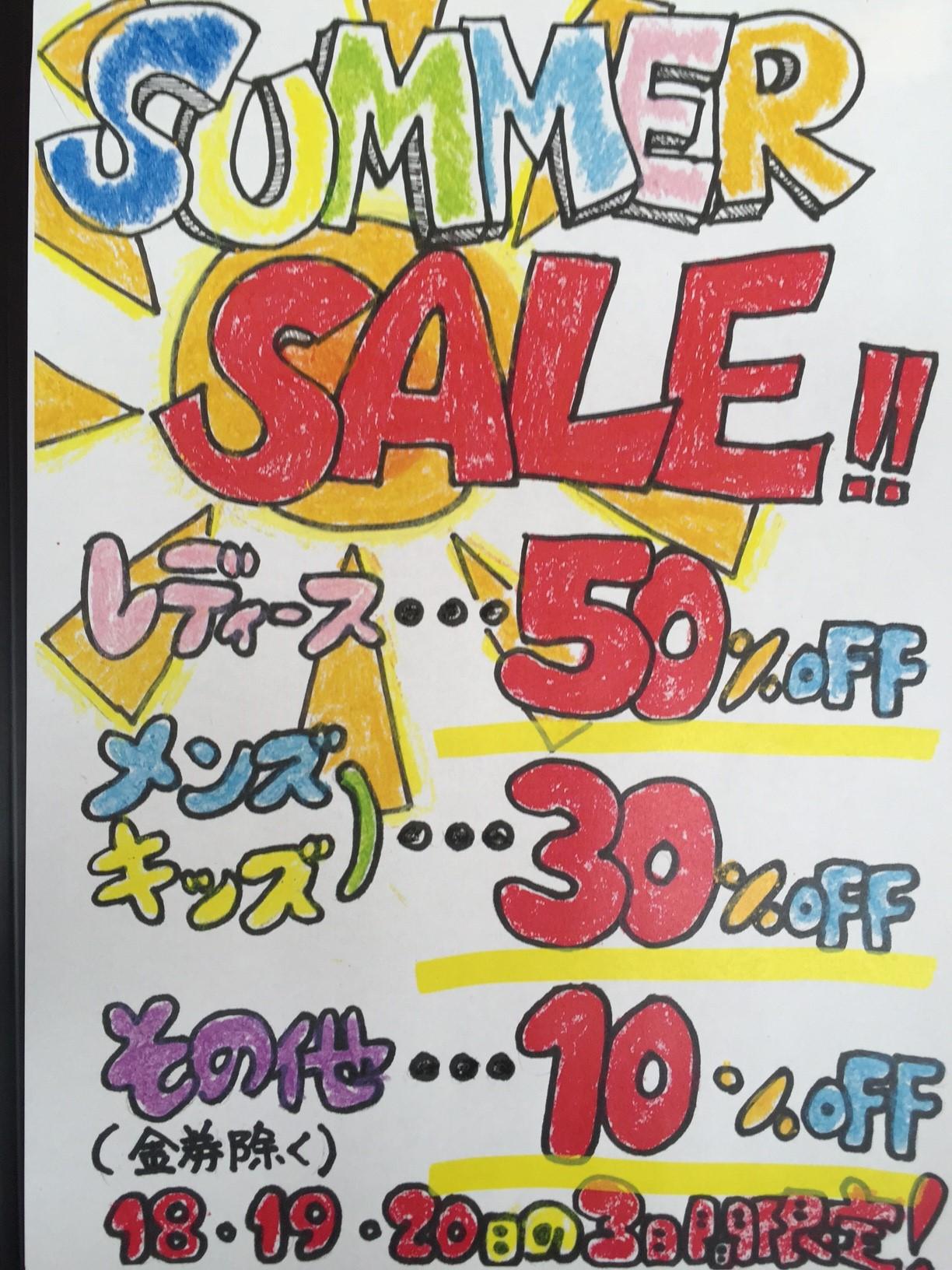 ナツ・ナツ・SUMMER SALE!!!3日間限定!!!☆福井県福井市 買取 サンステッププラスワッセ店