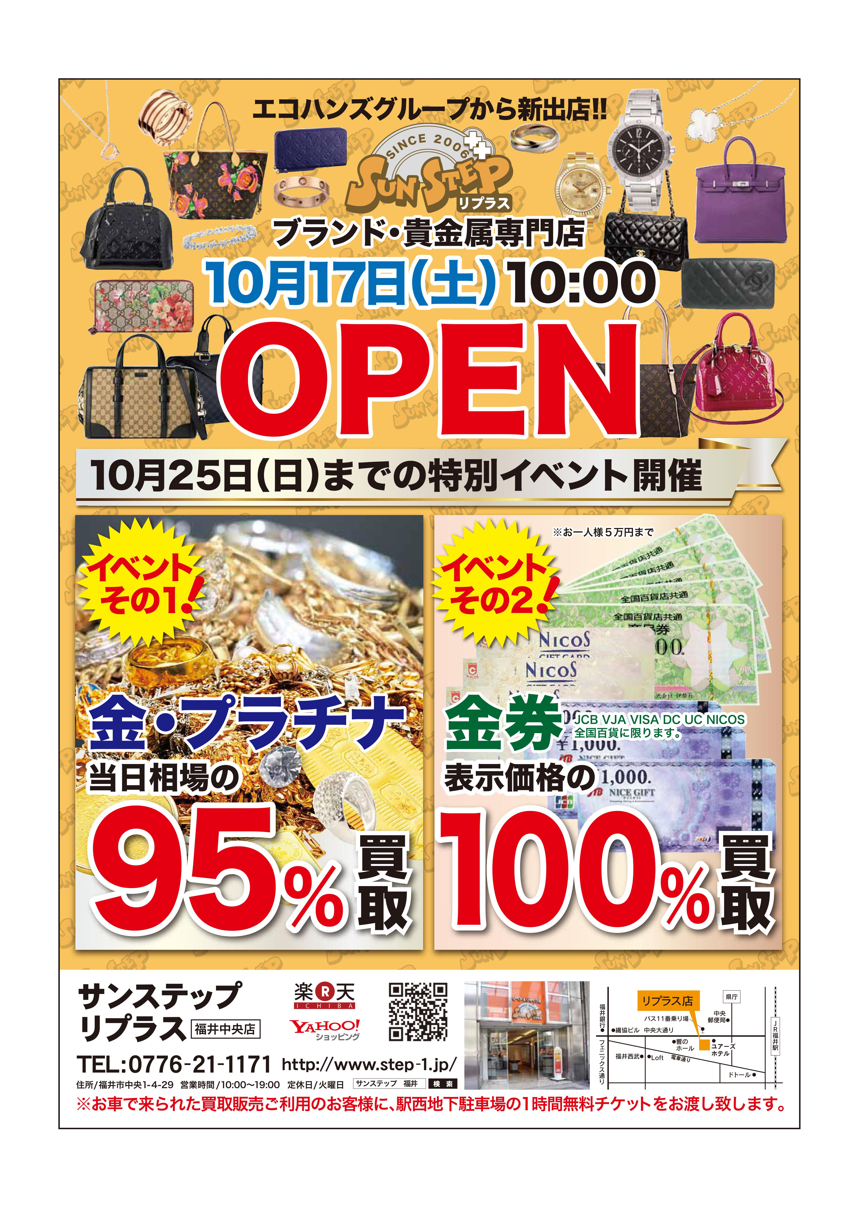 10/17日 サンステップ リプラス店 オープン!!