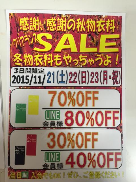 ☆セール開催! サンステッププラス ワッセ店 福井 買取 リサイクル