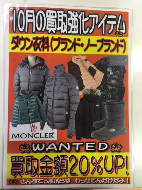 10月はダウン衣料とヴィンテージ、レトロ雑貨を買取強化いたします!福井で売るならサンステッププラス ワッセ店で決まり☆