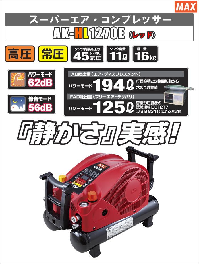 MAX エアコンプレッサ AK-HL1270E ★買取 福井県越前市 サンステッププラス越前店