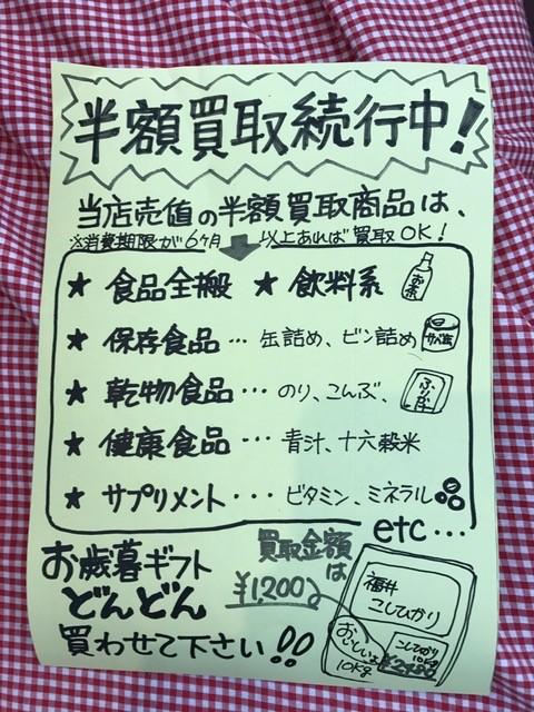 保存食品  健康食品 サプリメント大募集!買取 福井県越前市 サンステッププラス越前店
