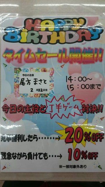 タイムセール開催(≧▽≦) 買取 福井県越前市 サンステッププラス越前店