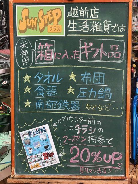 箱入りギフト品 20%UP 買取ですよ~!買取 福井県越前市 サンステッププラス越前店
