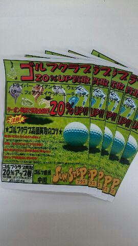 ゴルフクラブの強化買取を開始!! 買取 福井県越前市 サンステッププラス越前店
