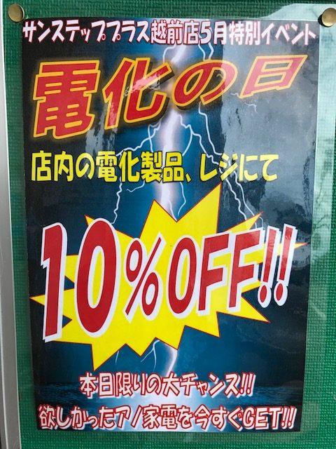 本日家電の日!! 買取 福井県越前市 サンステッププラス越前店