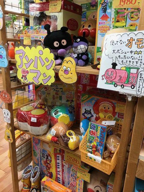 チビッ子の永遠のHERO!! 買取 福井県越前市 サンステッププラス越前店