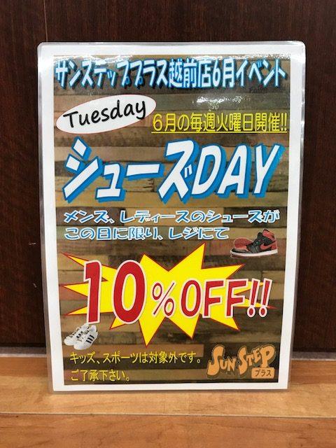 服飾DAYをご存じですかぁー??     買取 福井県越前市 サンステッププラス越前店