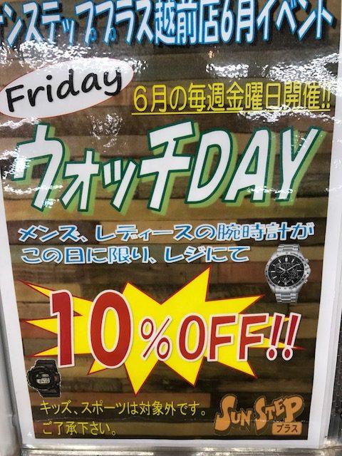 イベント盛りだくさん!買取 福井県越前市 サンステッププラス越前店