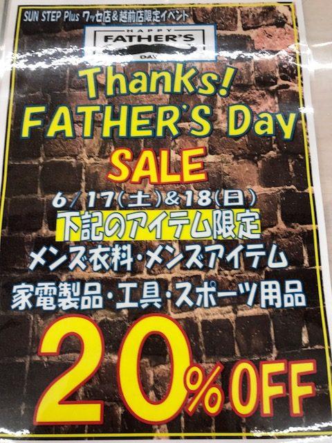 父の日セール!開催!買取 福井県越前市 サンステッププラス越前店