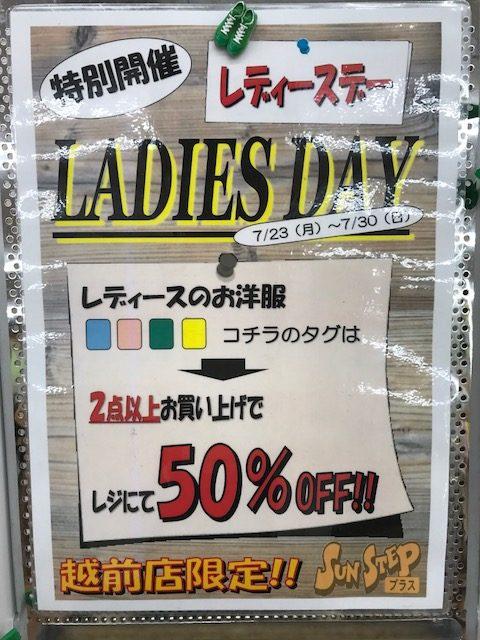特別開催!レディースのお洋服がSALEだよ  買取 福井県越前市 サンステッププラス越前店