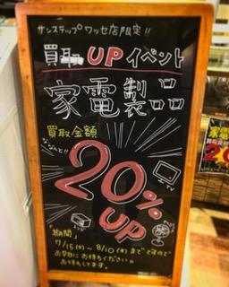 買取イベントも開催中!!!!! サンステッププラスワッセ店 買取 買い取り 福井市