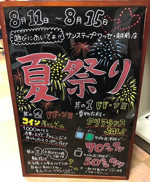 夏祭り開催しますよ! サンステッププラスワッセ店 福井市 買取 イベント