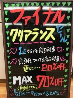 明日から!! 緊急ファイナルクリアランスー!! サンステップ本店 福井