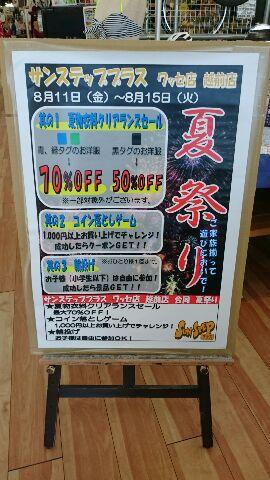 恒例!サンプラ夏祭り開催!! クリアランスセールもあるよっ! 買取 福井県越前市 サンステッププラス越前店