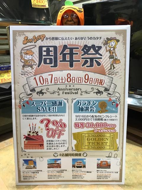 周年祭 開催しますよ! サンステッププラスワッセ店 福井市 買取 イベント