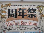 来月の周年祭に向けて告知です!!  買取 福井県越前市 サンステッププラス越前店
