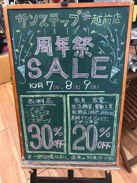周年祭開催中!!買取 福井県越前市 サンステッププラス越前店