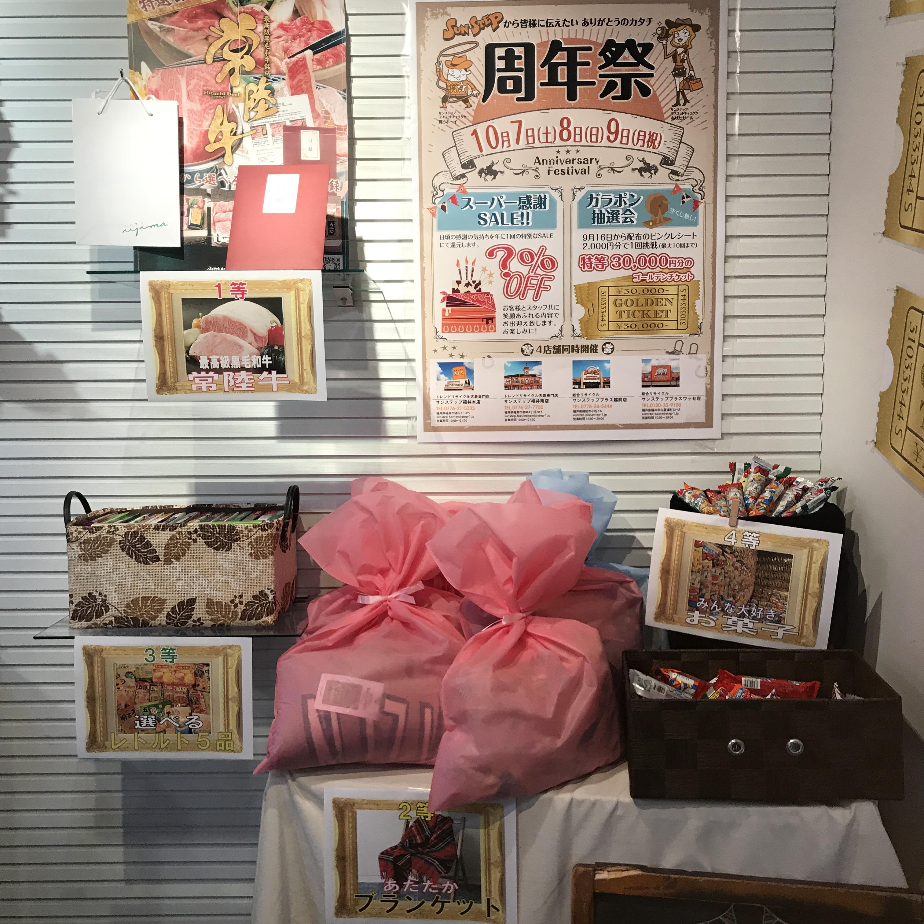 ♡周年祭♡ サンステップ南店 古着 買取 リサイクル