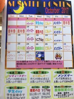 サンステップ本店 10月カレンダー 買取強化リスト ZARA 福井 リサイクル