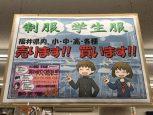 学生服取扱店!!  買取 福井県越前市 サンステッププラス越前店