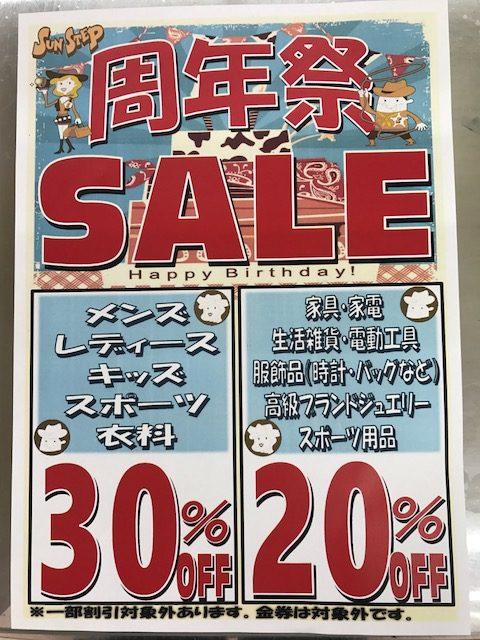 3連休はサンステップ周年祭SALEにおいでよ! 買取 福井県越前市 サンステッププラス越前店