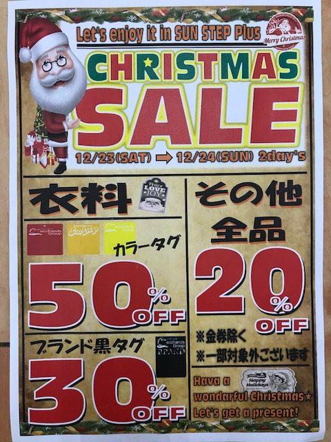 明日から二日間は★クリスマスSALE★だよー!!  買取 福井県越前市 サンステッププラス越前店
