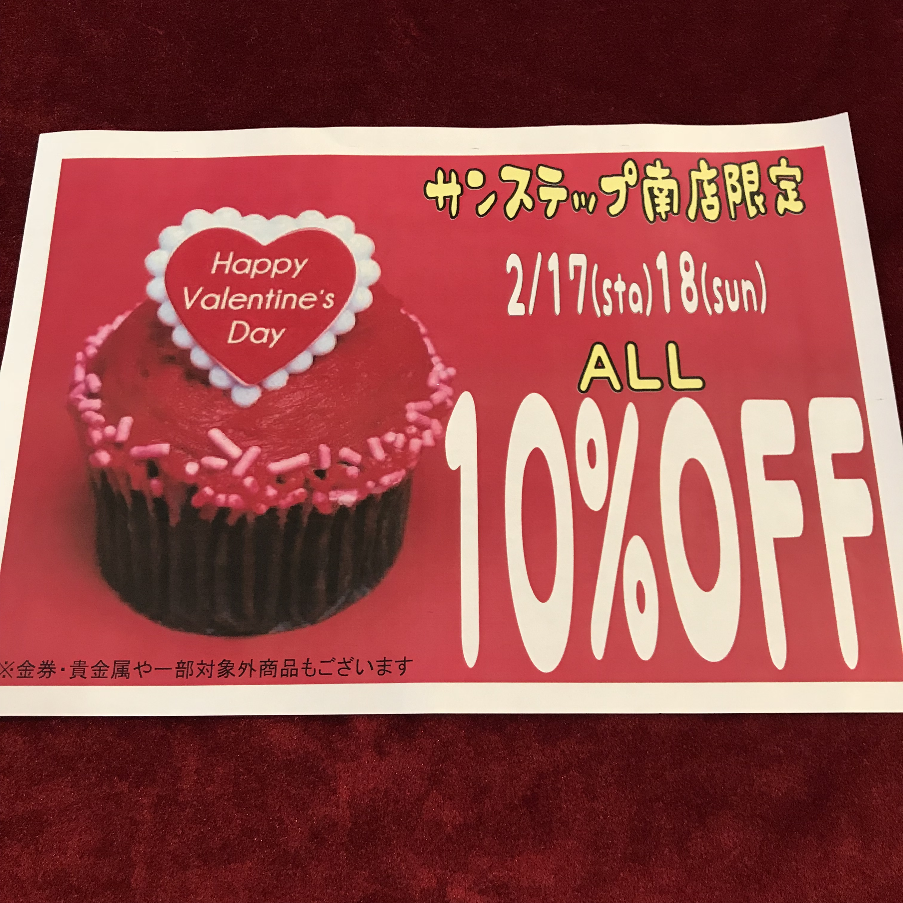 ♡明日からバレンタインイベント♡ サンステップ南店 古着 リサイクル 福井 春物買取中