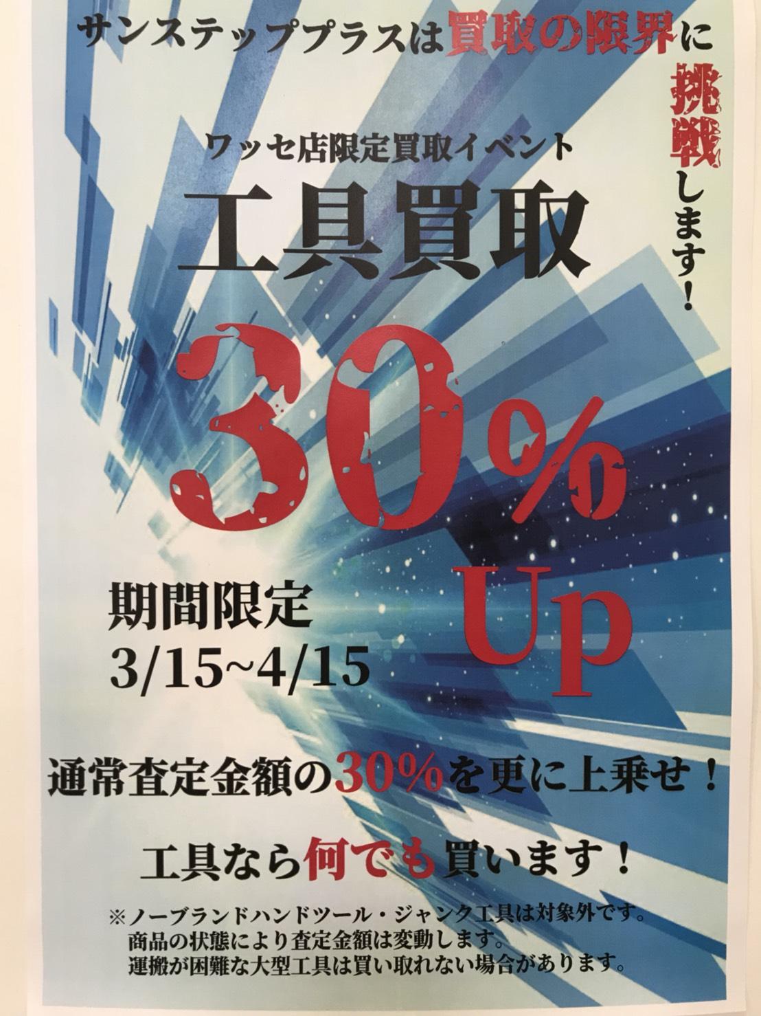 中古工具買取30%アップイベント開催☆サンステッププラスワッセ店 買取 買い取り 福井市
