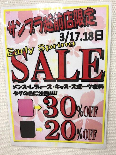 EarlySpring SALE!!!   買取 福井県越前市 鯖江市 出張 出張買取 サンステッププラス越前店