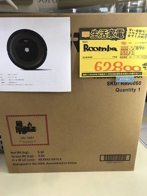 iRobot Roomba890 買取 福井県越前市 鯖江市 出張 出張買取 サンステッププラス越前店