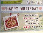明日から・・・ホワイトデーイベントやっちゃうぞ!! サンステップ 福井南