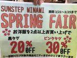 SPRING FAIR セール 開催!! サンステップ南店 福井