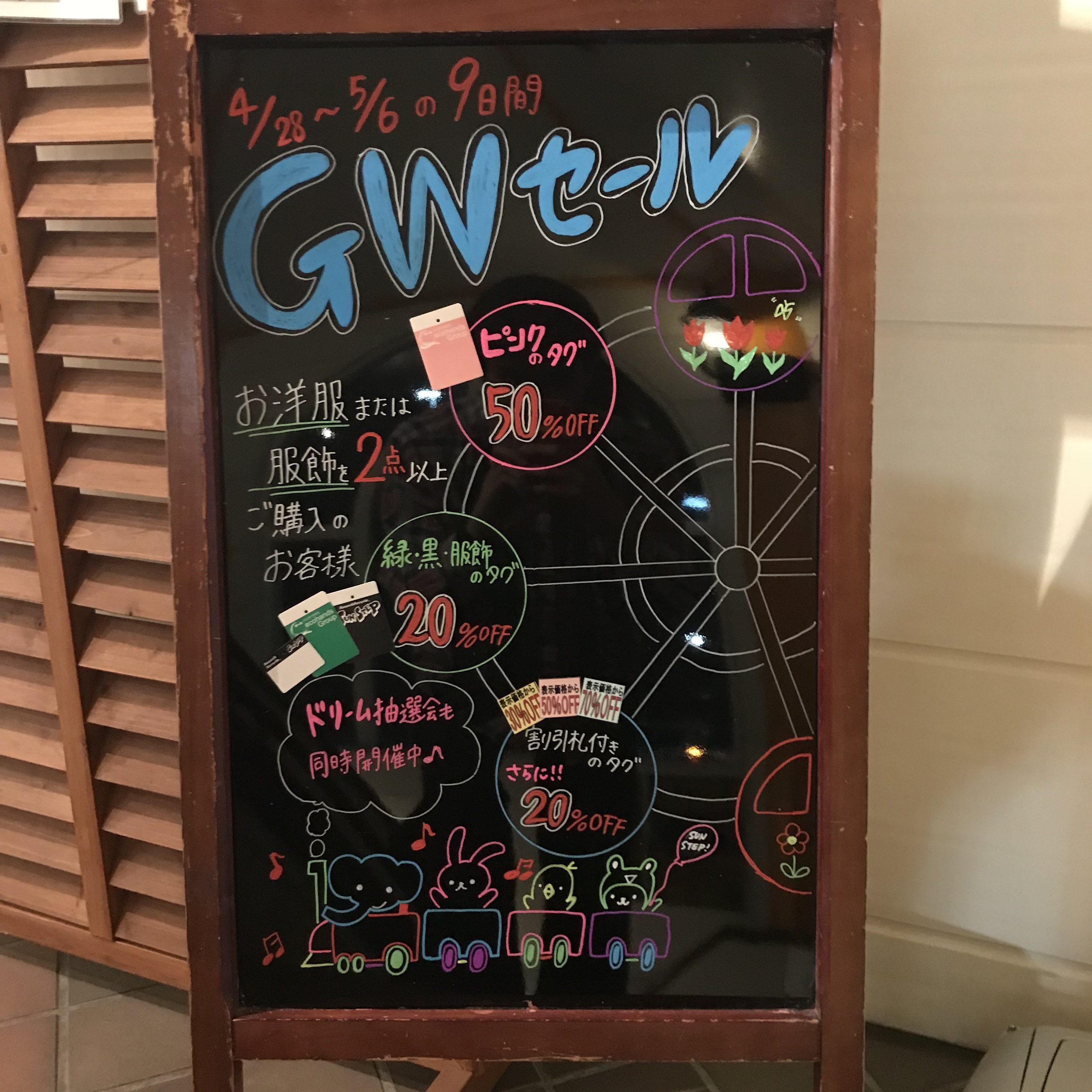 サンステップ南 福井 古着 used GWセール