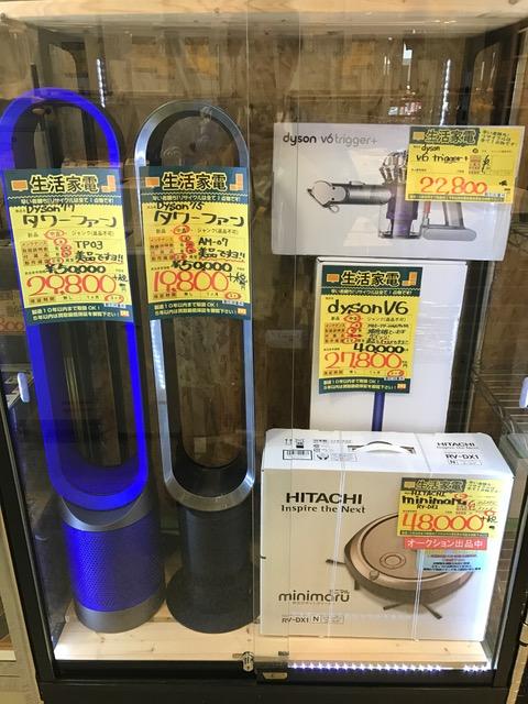 Dyson製品 大募集中! サンステッププラスワッセ店 福井市 買取 販売 家電