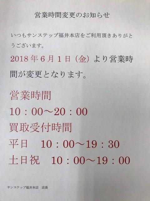 サンステップ福井本店 営業時間、買取受付時間変更のお知らせ!