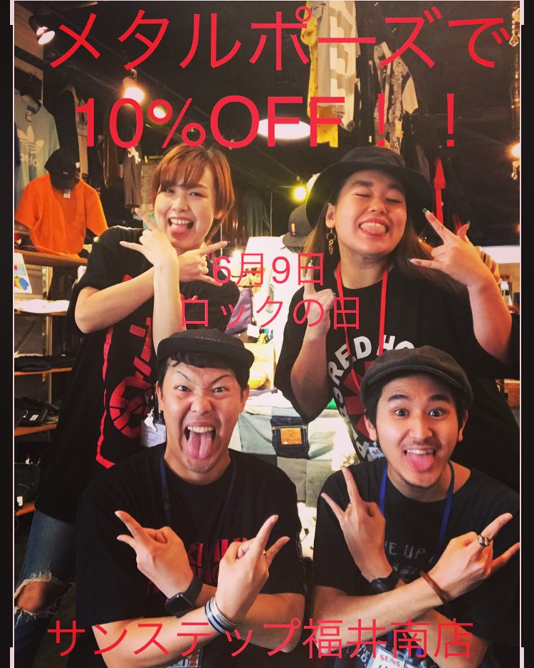 6月9日ロックの日★メタルポーズで10%OFF!!サンステップ福井南店