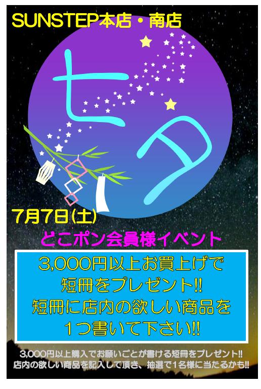 七夕イベント開催中!!サンステップ福井本店