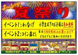 夏祭り~~~!!!✩サンステッププラスワッセ店 買取 買い取り 福井市