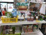 健康食品 美容サプリを大募集!買取 福井県越前市 鯖江市 出張 出張買取 サンステッププラス越前店