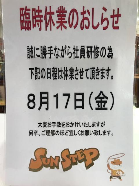 臨時休業のお知らせです☆サンステッププラスワッセ店 買取 買い取り 福井市