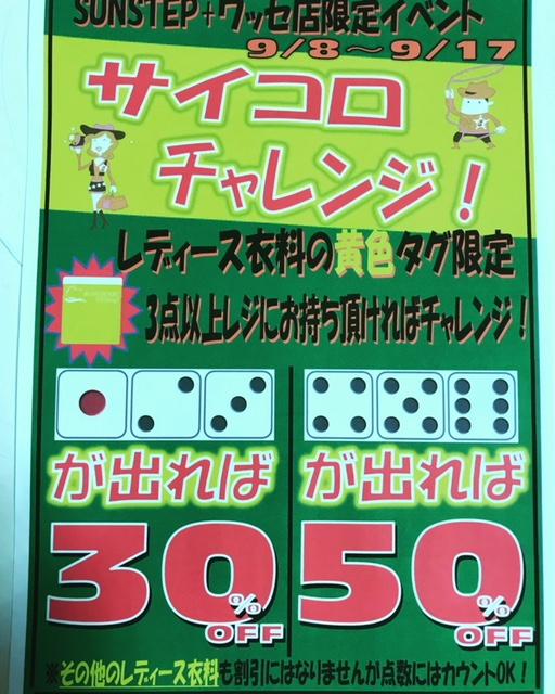 ワッセ店限定イベント開催しまーす♪ サンステッププラスワッセ店 買取 買い取り 福井市