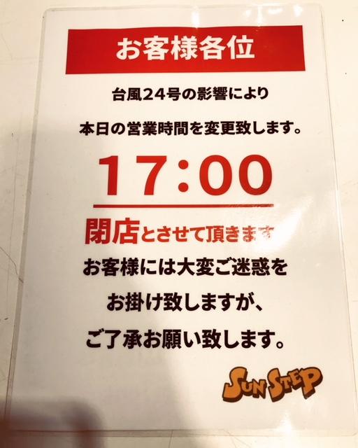 台風24号の影響により営業時間の変更