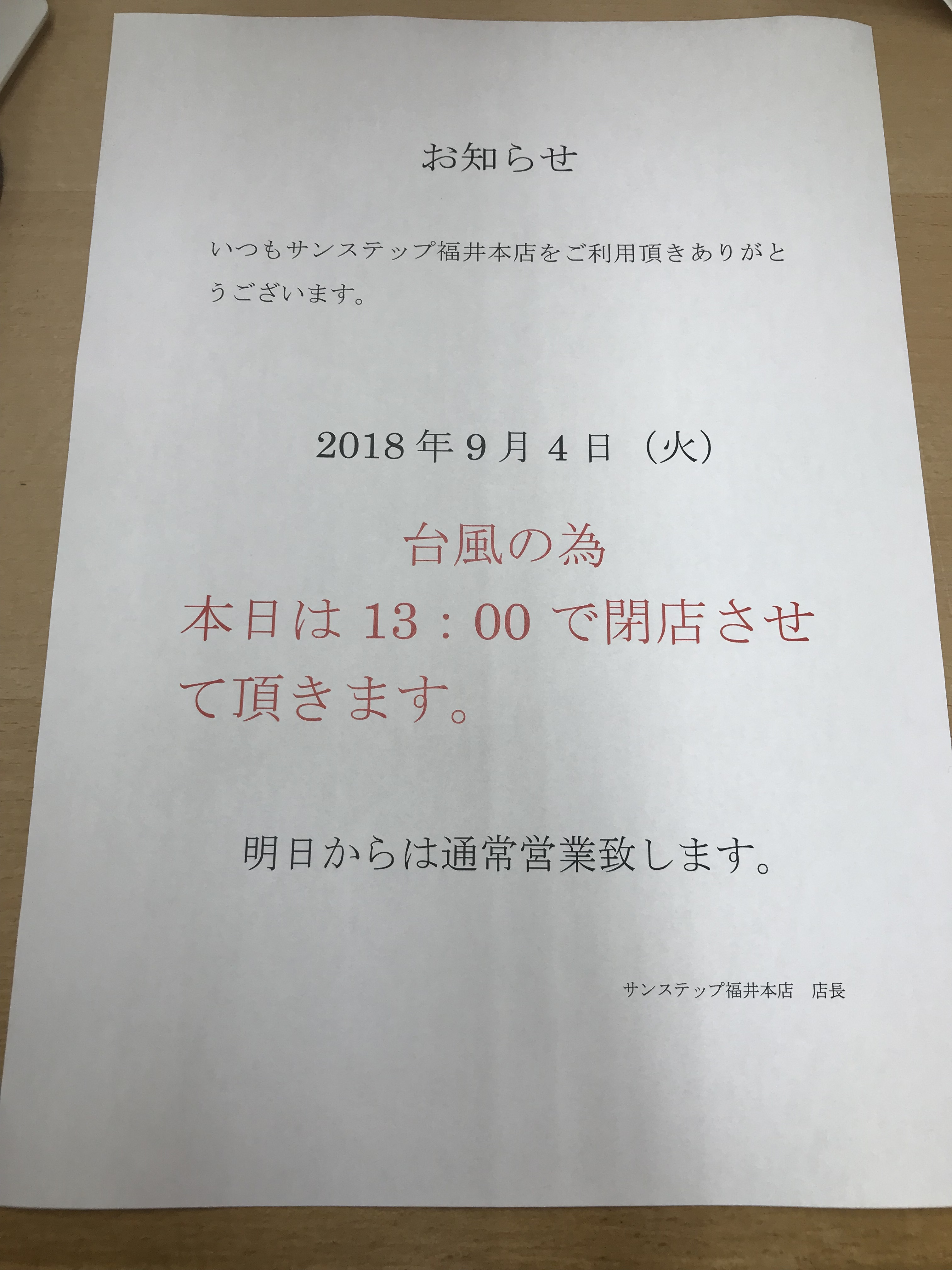 お知らせ サンステップ福井本店